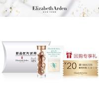 天猫U先:Elizabeth Arden 伊丽莎白·雅顿 小鲜胶7粒+蜜滴身体乳7ml