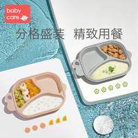 babycare宝宝餐盘儿童餐具创意卡通婴儿辅食盘子碗可爱家用分格盘(冰川蓝-鲸鱼餐盘)