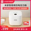 米家电压力锅小米高压锅5L大容量家用智能高压饭煲3-4-5人多功能