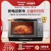 松下DS59JB微波炉蒸烤箱智能家用变频微蒸烤一体机官方旗舰水波炉
