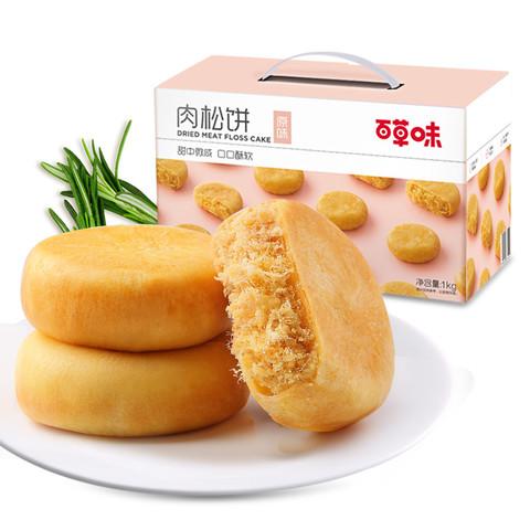 Be&Cheery 百草味  肉松饼 1kg