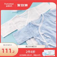 全棉时代新生婴儿儿衣服宝宝和尚服初生连体纯棉秋冬装薄款4件(蓝色短*2+白色短*2、66cm )
