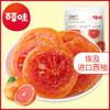 【百草味-即食柠檬片65g】水晶柠檬干小零食水果脯