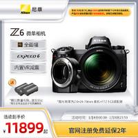 Nikon/尼康 Z6系列单机+FTZ全画幅微单旅游拍24-70mm(黑色、Z6+Z 24-200mm+67mm滤镜)