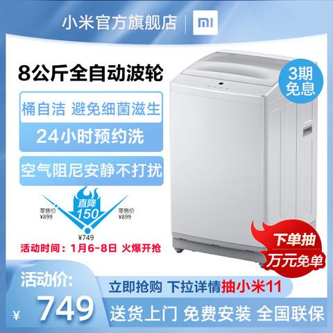 MIJIA 米家 Redmi小米米家8公斤kg全自动波轮洗衣机小型家用脱水官网旗舰店