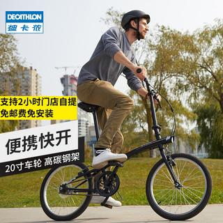 DECATHLON 迪卡侬 8356945 折叠自行车