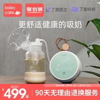 babycare電動吸奶器產后電動按摩擠奶器吸力大無痛集奶器靜音便攜(電動吸奶器(辛德白)+吸奶器包(晨嗬綠))
