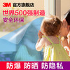 3M防晒隔热膜家用窗户玻璃贴膜阳光房防爆遮阳阳台防隐私单向透视