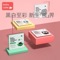 babycare黑白视觉激发卡片新生婴儿早教玩具初生宝宝追视闪卡彩色(【4盒】护眼不反光-加厚不伤手(预售至12月18日发货))