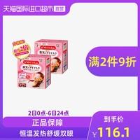 KAO/花王進口睡眠熱敷眼罩蒸汽眼罩緩解眼疲勞12片*2盒日本遮光(玫瑰  2盒)