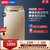 海尔 10公斤kg幂动力全自动家用直驱变频波轮洗衣机 EB100BF959U1