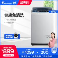 LittleSwan 小天鹅 TB80V320 波轮洗衣机 8kg 灰色
