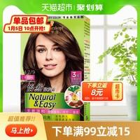 植物染发膏施华蔻染发剂自己染黑怡然染发霜1盒遮白发无刺鼻气味(4.89珊瑚红棕色)