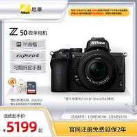 Nikon/尼康 Z50微單相機高清數碼vlog迷你無反旗艦店(黑色、Z50+50-250mm)
