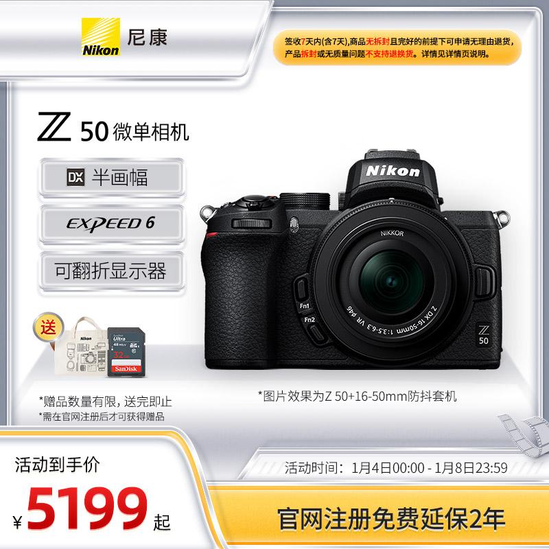 Nikon/尼康 Z50微单相机高清数码vlog迷你无反旗舰店