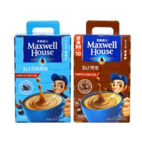 【直播间专享】麦斯威尔三合一经典速溶咖啡100条原味特浓盒/袋装(原味100条盒装(买就送勺子1个))