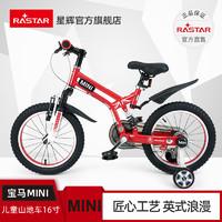 RASTAR/星辉 宝马MINI儿童山地自行车16寸脚踏车童车 学生单车(16寸、激光蓝【少量现货】)