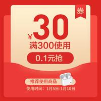 zmi旗艦店滿300元-30元店鋪優惠券01/05-01/10