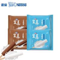 【旗艦店】雀巢呈真牛奶棒4盒/冰淇淋牛奶原味14支+巧克力味14支(呈真牛奶棒)