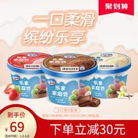 【旗艦店】雀巢樂享家庭裝冷飲冰淇淋草莓/香草/巧克力味共6桶(草莓味*6)