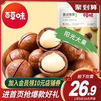 【百草味-夏威夷果268g】坚果干货零食 奶油味休闲炒货送开壳器(百香果味268gx1袋)