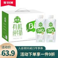 【达人推荐】三元极致有机纯牛奶250ml*12盒专属有机牧场纯净奶源
