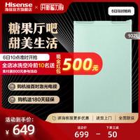 Hisense/海信 LC-102VUD家用冰吧小型客廳冰箱辦公室迷你電單門