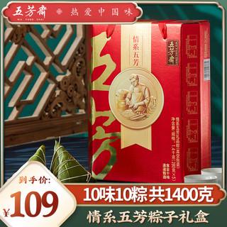 五芳斋情系五芳粽子礼盒蛋黄肉粽子豆沙粽鲜肉粽蜜枣棕子嘉兴特产
