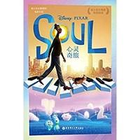 《心靈奇旅》 Kindle電子書