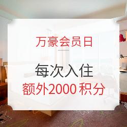 万豪会员日 活动期内 每次入住额外2000积分