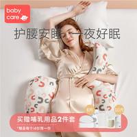 babycare孕婦枕頭護腰枕側睡枕 u型抱枕靠枕托腹睡覺神器孕期用品(杜拉卜紅)