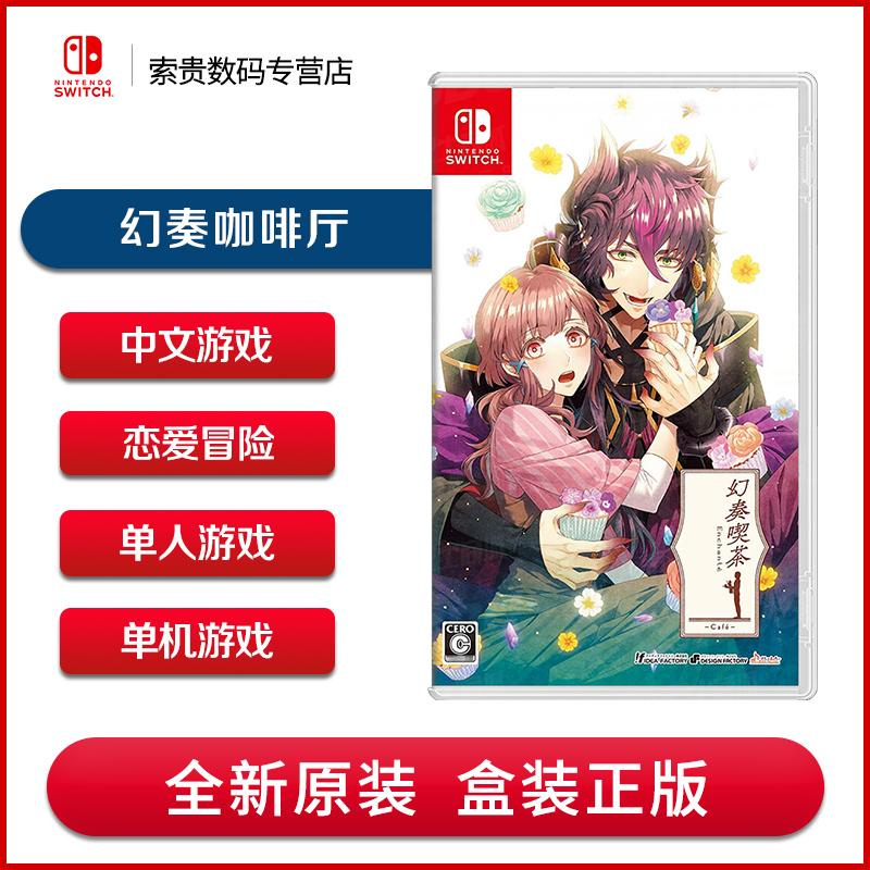 现货任天堂 Switch游戏卡 NS卡带 幻奏咖啡厅 幻想Enchante 中文