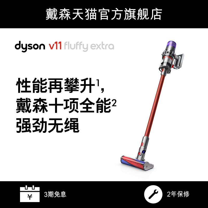 dyson 戴森 V11 Fluffy Extra 手持无线吸尘器