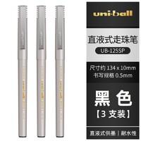 uni 三菱 UB-125SP 直液式走珠中性笔 0.5mm 多色可选 3支装