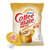 Nestlé 雀巢 咖啡伴侣  原味 10ml*50