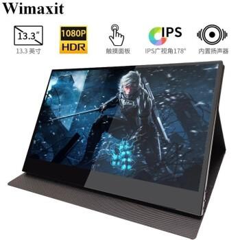 Wimaxit 威米 便携式显示器 13.3寸1080P触摸-M1330CT2