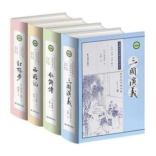 88VIP : 《四大名著》精装 全套4册