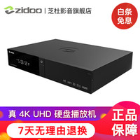 芝杜ZIDOO Z1000pro 3D/HDR10+ 4K蓝光超高清硬盘播放器 网络机顶盒 杜比视界 Z1000 Pro升级版 现货-顺丰速运