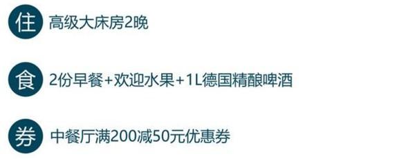春节/周末不加价!银川凯宾斯基饭店 高级大床房2晚(含早餐+1L啤酒1份)