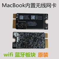 蘋果筆記本電腦macbook pro air內置網卡 藍牙板模塊無線wifi 2015年