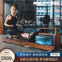 MOK-m16P智能水阻划船机家用有氧健身器材纸牌屋室内划船器 M16P(红橡木款)