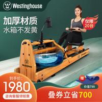 美国西屋划船机家庭用健身器材收腹室内智能液压风水阻滑桨 标准款WR10A/进口松木/APP实景/整根实木 先领券 再下单