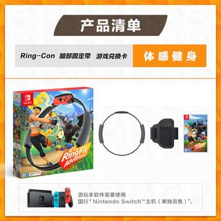 任天堂(Nintendo)Switch NS 游戏主机掌机游戏仅适用国行主机游戏健身环大冒险体感运动环