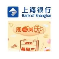 移动专享:上海银行 X CoCo/ 乐乐茶  二维码支付优惠