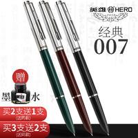 HERO 英雄 007 经典老式铱金钢笔 买2送1共3支 *2件