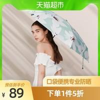 150+的蕉下太阳伞到底值不值得买?