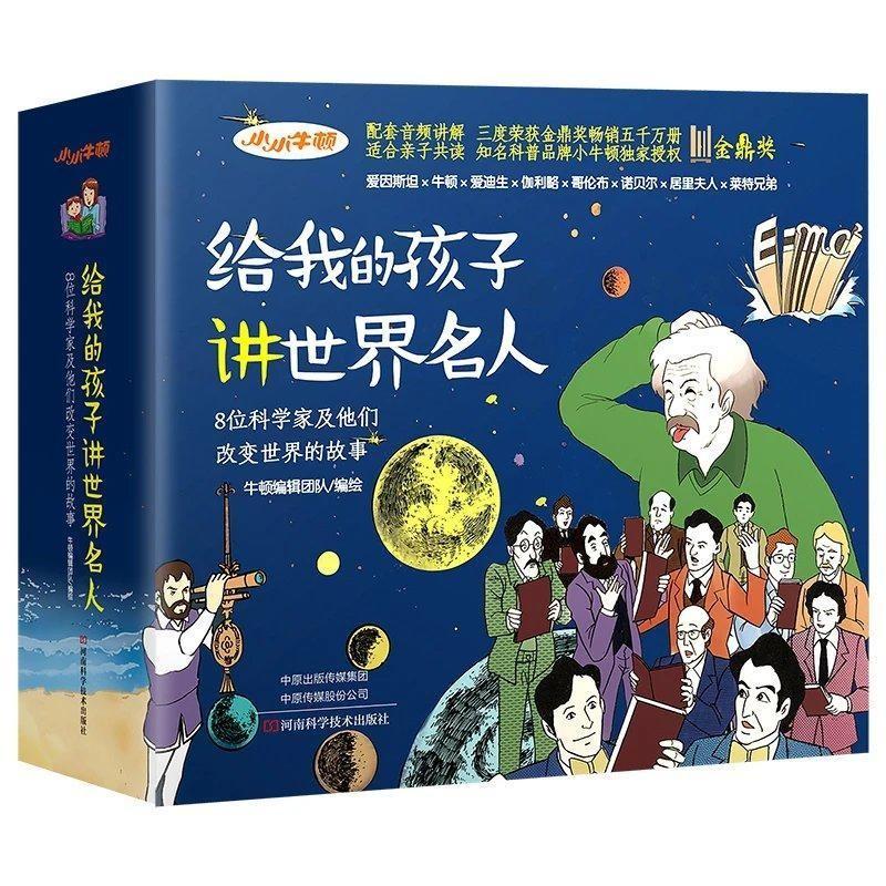 《给我的孩子讲世界名人》(套装共8册)