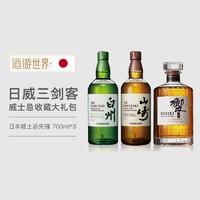 考拉海购黑卡会员: SUNTORY 三得利 日威三剑客 700ml*3瓶