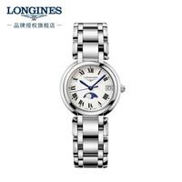 LONGINES 浪琴 Longines)瑞士手表 心月系列 石英钢带女表 L81154716
