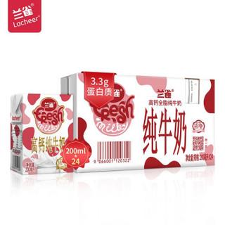 京东PLUS会员、有券的上 : Laciate 兰雀 唯鲜 全脂进口纯牛奶  200ml*24盒  *2件